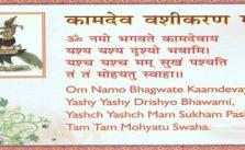 Kamdev Vashikaran Mantra Specialist Aghori Baba Ji